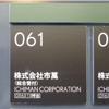 用賀駅からのご案内7