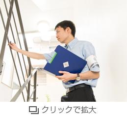 賃貸運営管理業務
