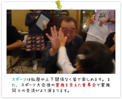 平成20年10月 家族対抗 スポーツ大会 width=