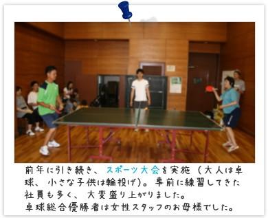 平成19年9月 家族対抗 スポーツ大会 width=