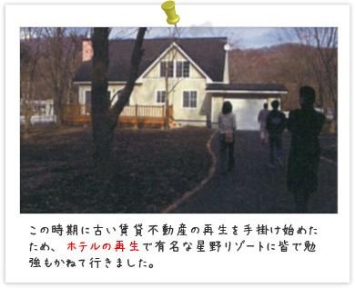 平成17年11月 軽井沢ほしのリゾートへ社員旅行 width=