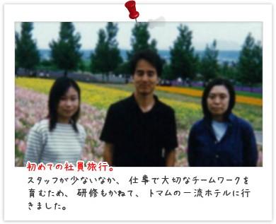 平成12年7月 北海道 トマムへ社員旅行 width=