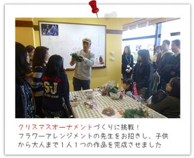 平成25年12月 クリスマスオーナメントづくり width=