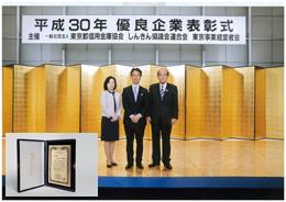 平成29年度優良企業表彰制度において特別奨励賞を受賞 width=