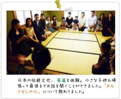 平成24年6月 茶道教室 width=