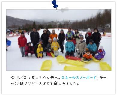 平成23年1月 八ヶ岳にてスキー width=