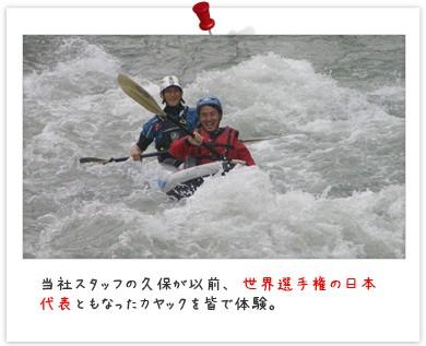 平成22年7月 長瀞にて渓流下り体験 width=