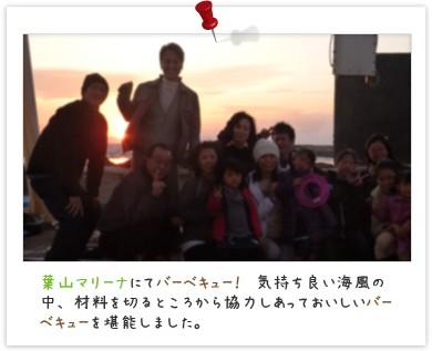 平成21年11月 葉山にて家族バーベキュー width=