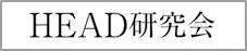 一般社団法人 HEAD研究会 width=