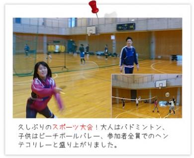 平成26年12月 スポーツ大会 width=