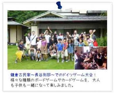 平成27年7月 鎌倉古民家~長谷別邸~でのドイツゲーム大会! width=