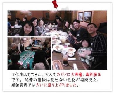 平成29年12月 カジノ width=